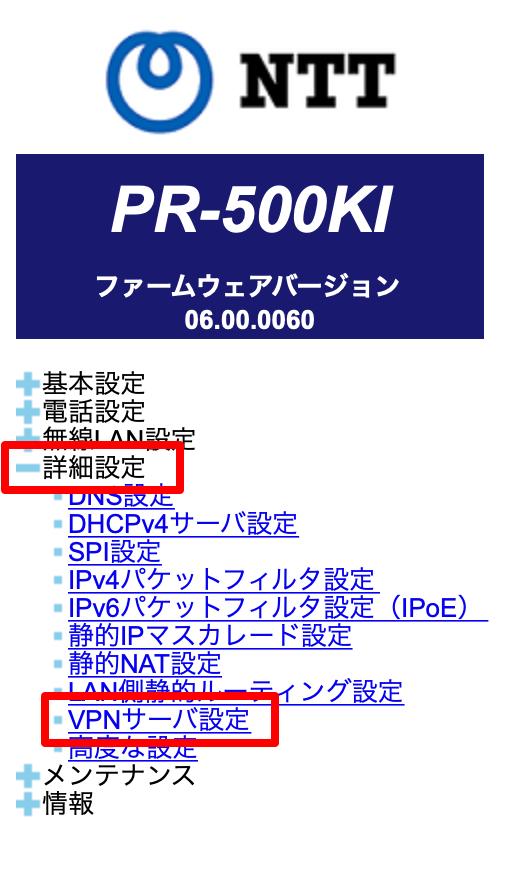 NTT PR-500KI VPN